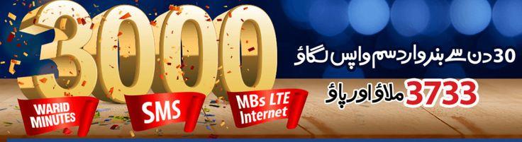 Warid Sim Lagao Offer 2018 - Get Free Minutes SMS & Mbs