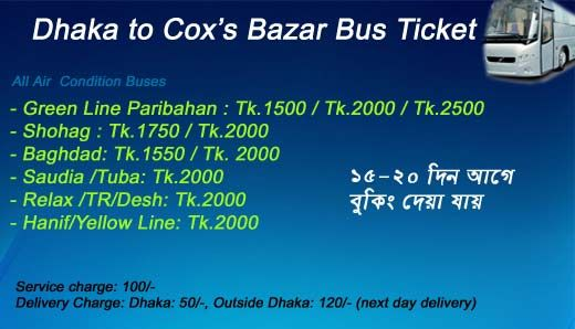 Dhaka to Coxs Bazar bus ticket price