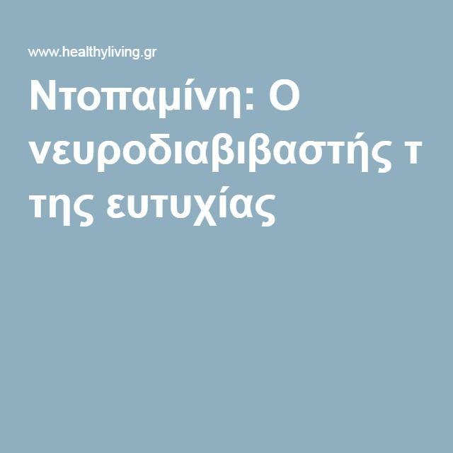 Ντοπαμίνη: Ο νευροδιαβιβαστής της ευτυχίας