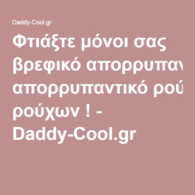 Φτιάξτε μόνοι σας βρεφικό απορρυπαντικό ρούχων ! - Daddy-Cool.gr