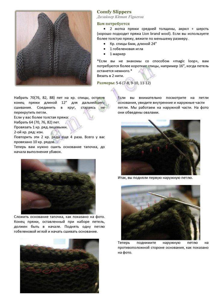 Теплые домашние носочки Comfy Slippers — Страна рукоделия