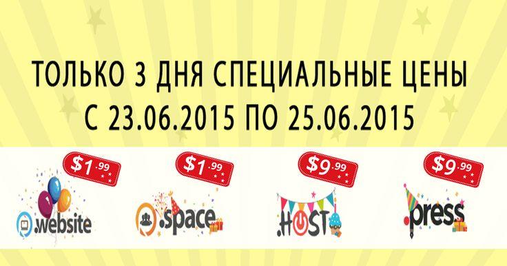 Только с 23 июня по 25 июня 2015 года! Специальные цены на специальные домены.