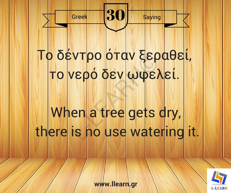 Το δέντρο όταν ξεραθεί, το νερό δεν ωφελεί.  #greek #saying #ελληνική #παροιμία