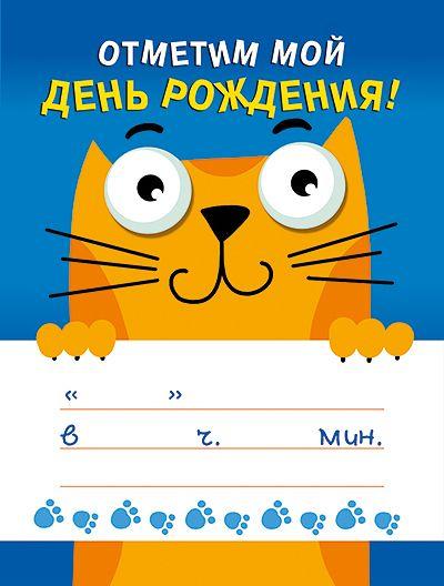 Приглашение на день рождения шаблоны с котиками