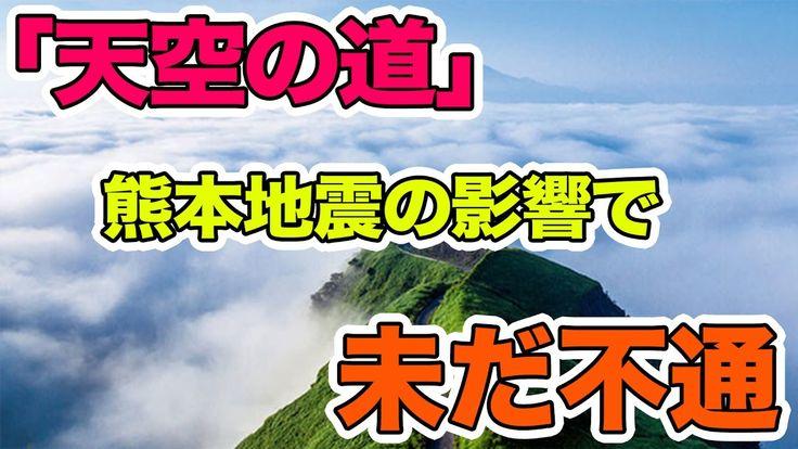 「天空の道」いまだ熊本地震の影響で不通【ワイネタ】