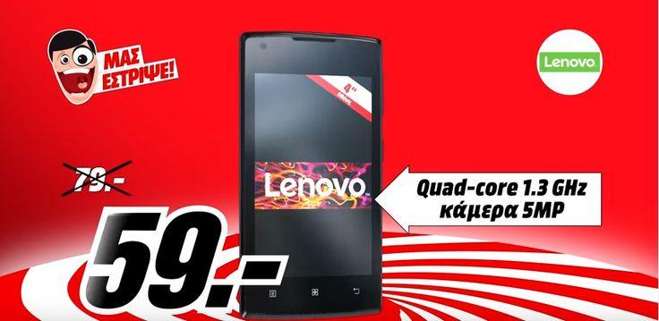 Lenovo smartphone quad-core με χωρητικότητα μνήμης 8gb, μόνο 59€.