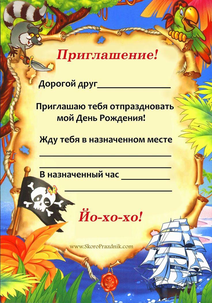 Приглашения на пиратскую вечеринку шаблоны, дню науки
