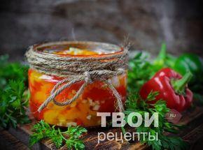 """""""Печеный перец на зиму"""" - cамый вкусный рецепт :)"""