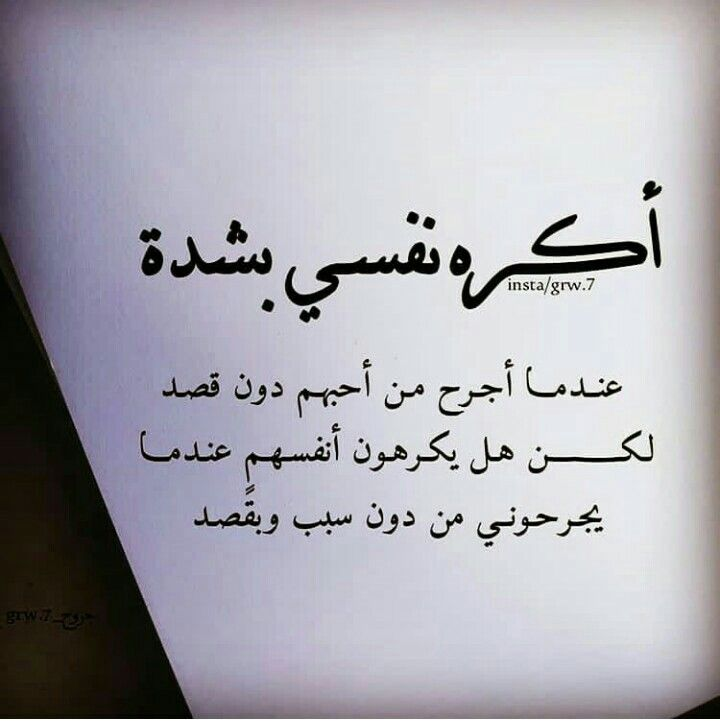 Pin By Noor Kamel On Noor200 Beautiful Arabic Words Image Quotes Photo Quotes