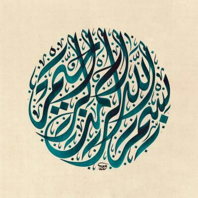 بسم الله الرحمن الرحيم  lovely cross stitch