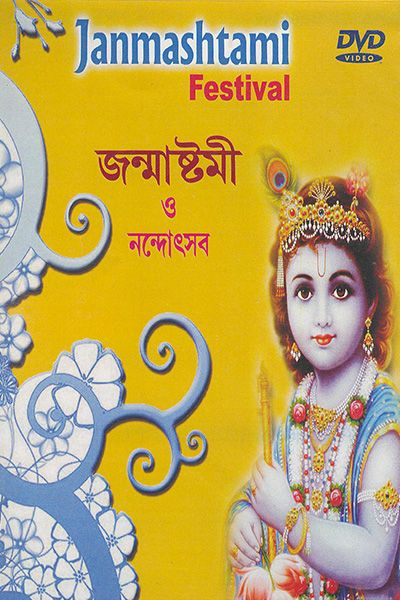 Get Janmasthami O Nandatsaba Online at Best Price. Free Shipping & Cash on Delivery available