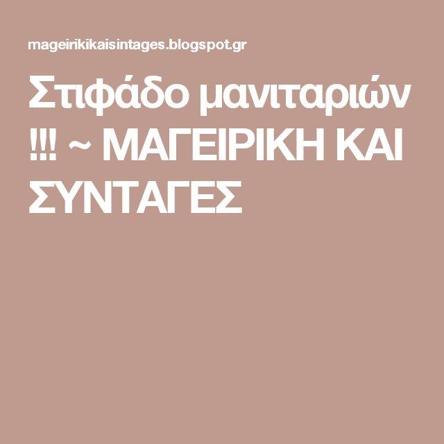 Στιφάδο μανιταριών !!! ~ ΜΑΓΕΙΡΙΚΗ ΚΑΙ ΣΥΝΤΑΓΕΣ