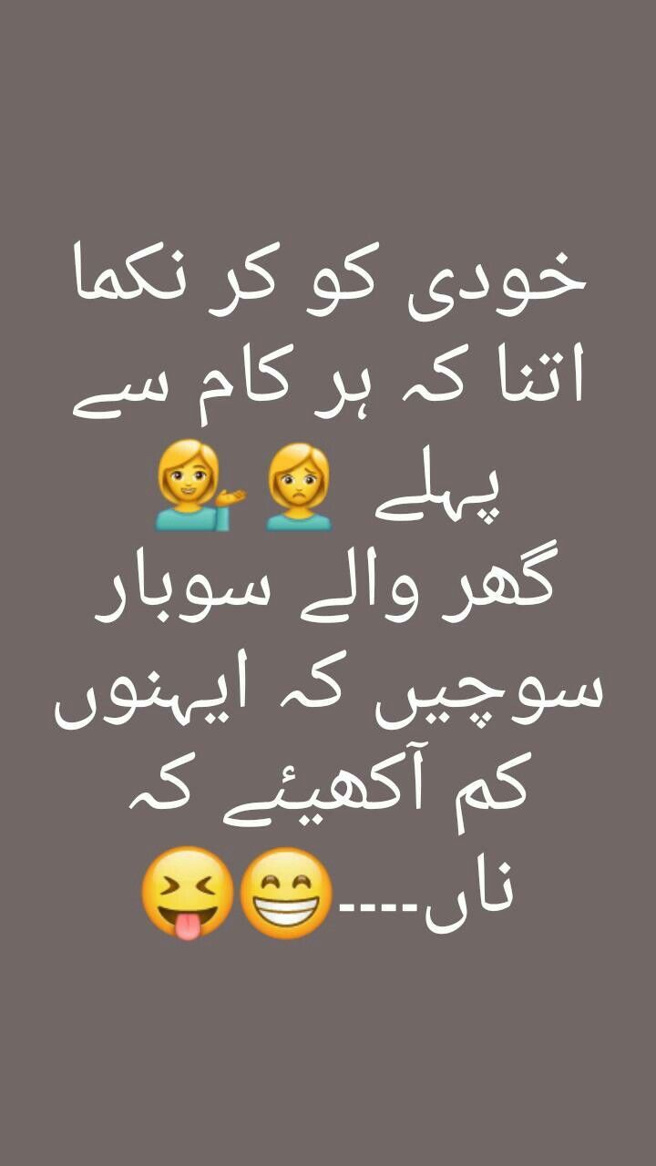 Ali Rajpoot In 2021 Urdu Funny Quotes Cute Funny Quotes Funny Joke Quote