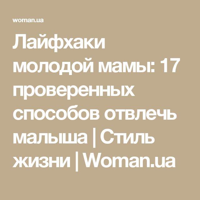 Лайфхаки молодой мамы: 17 проверенных способов отвлечь малыша | Стиль жизни | Woman.ua