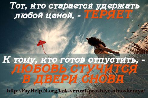 Как вернуть прошлые отношения? Как вернуть бывшего? http://psyhelp24.org/kak-vernut-proshlye-otnosheniya/