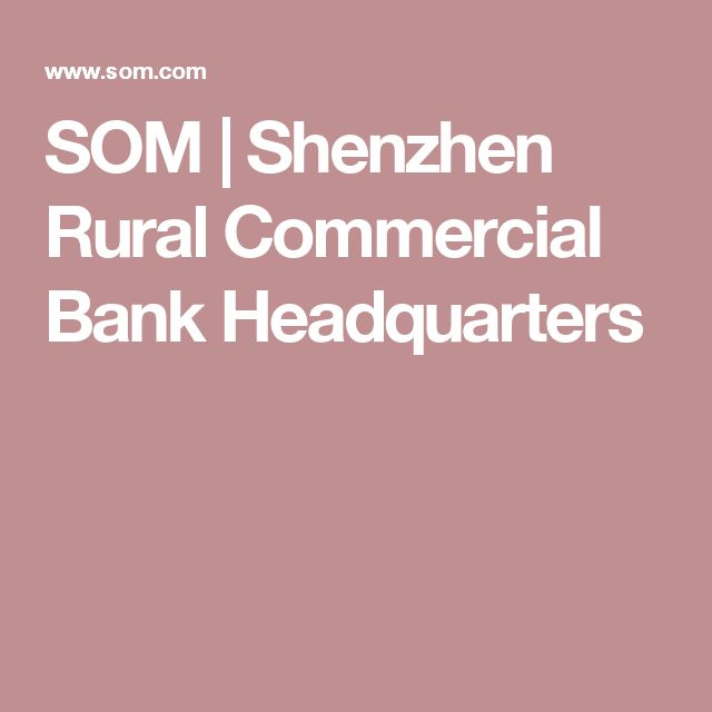 SOM | Shenzhen Rural Commercial Bank Headquarters