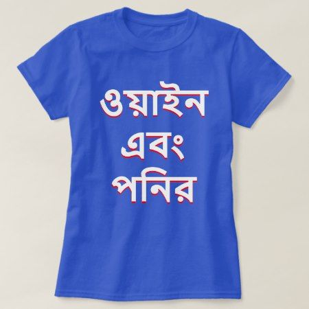 wine and cheese in Bengali (ওয়াইন এবং পনির) T-Shirt - tap to personalize and get yours
