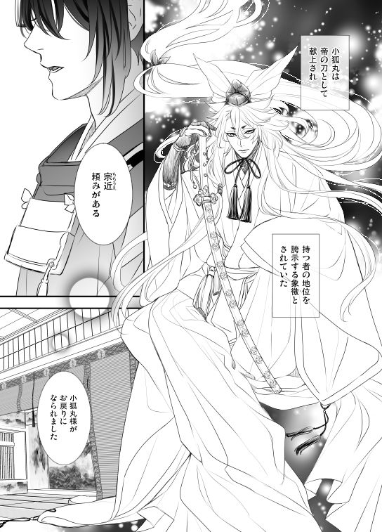 He is my lord Kogitsunemaru, beloved of my heart, and my fox.