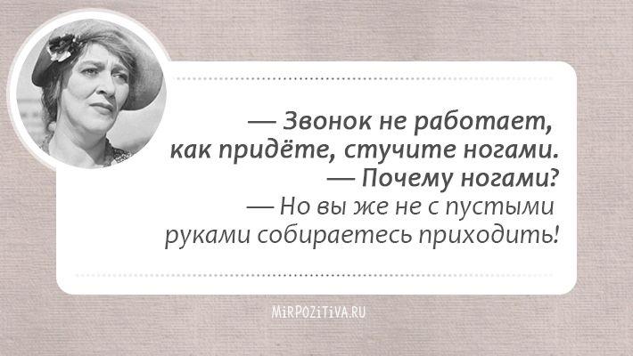 Фаина раневская цитаты и афоризмы в картинках лучшее, открытки днем