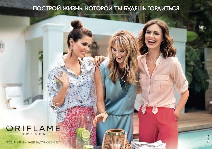 План успеха.Маркетинг план орифлэйм 1часть www.orifriend.ru:
