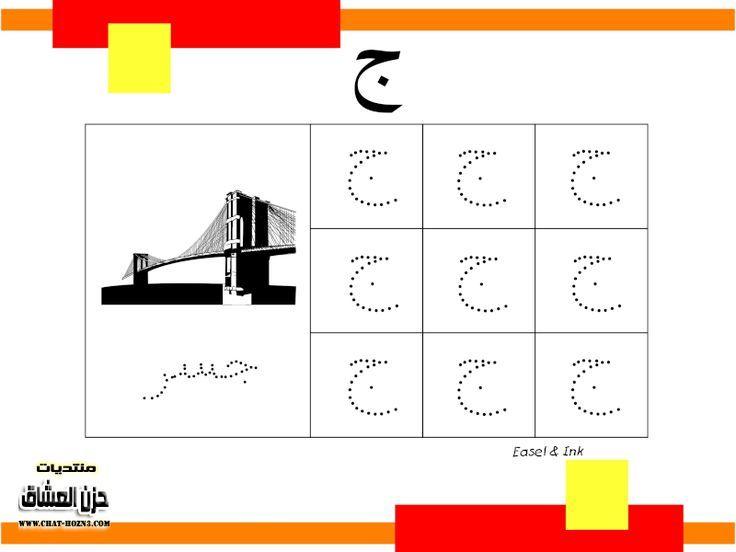 90 besten Arabic worksheets Bilder auf Pinterest | Erste klasse ...