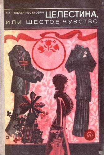 Малгожата Мусерович Целестина, или Шестое чувство - front cover