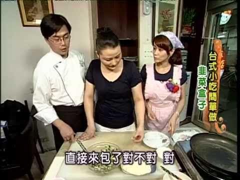 太太好吃經》台式小吃-韭菜盒子(高級)