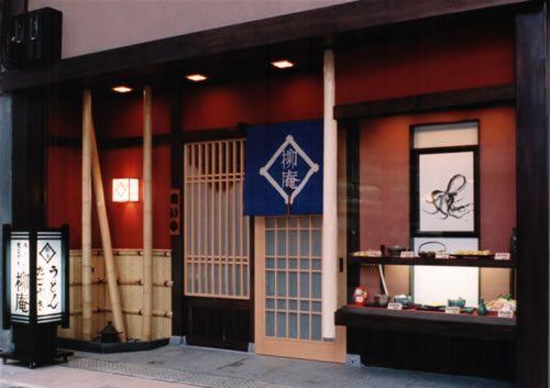 和食店舗デザイン - 株式会社エフアイショップテンマ