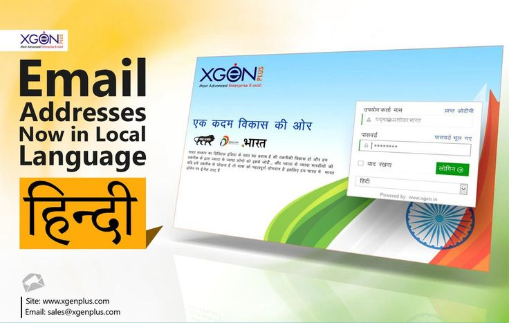 Email Address in local languages with XgenPlus