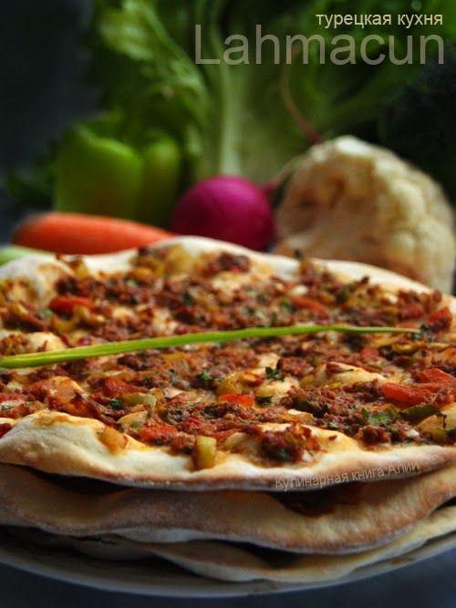 По вашим просьбам!  Лахмаджун - турецкая пицца. На вид может показаться, что ничего особенного, но вы попробуйте! Это очень вкусно! И пря...