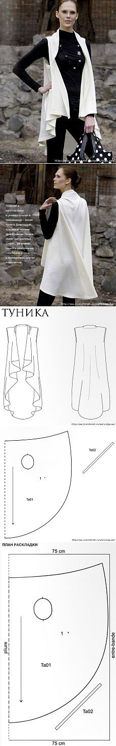 Накидка с очень простым кроем (выкройка) / Простые выкройки / Своими руками - выкройки, переделка одежды, декор интерьера своими руками - от ВТОРАЯ УЛИЦА