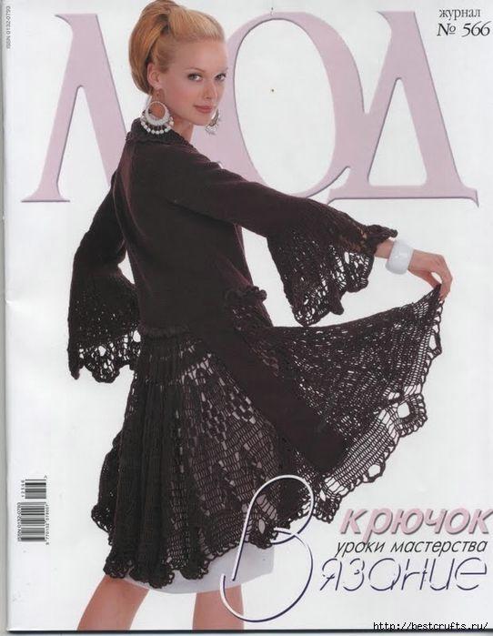 Вязание крючком. Журнал Мод 566. Отличные летние модели (1) (542x700, 220Kb)