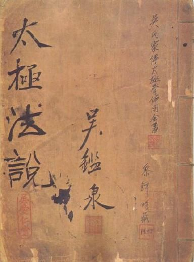 Yang Banhou's 40 chapters