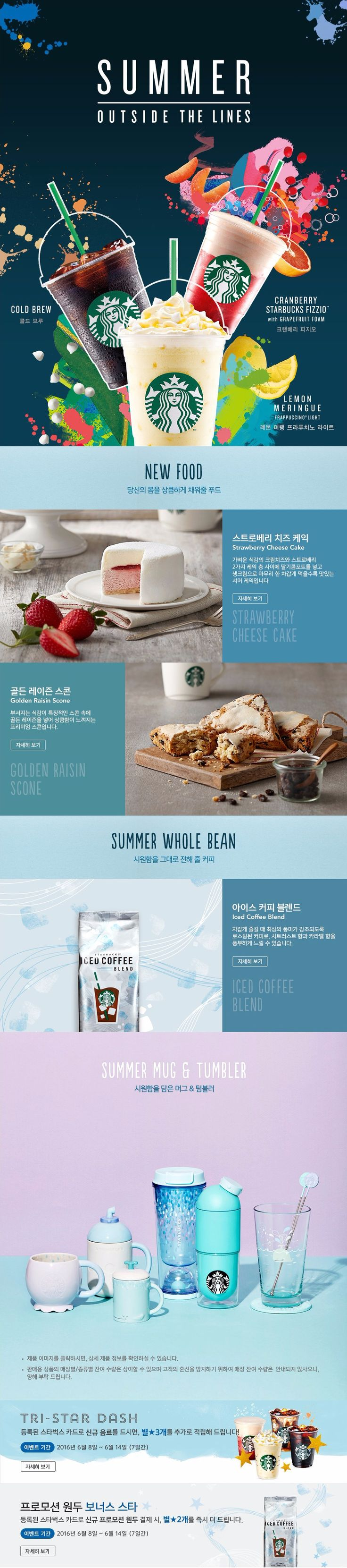 스타벅스_Summer/menu_2016