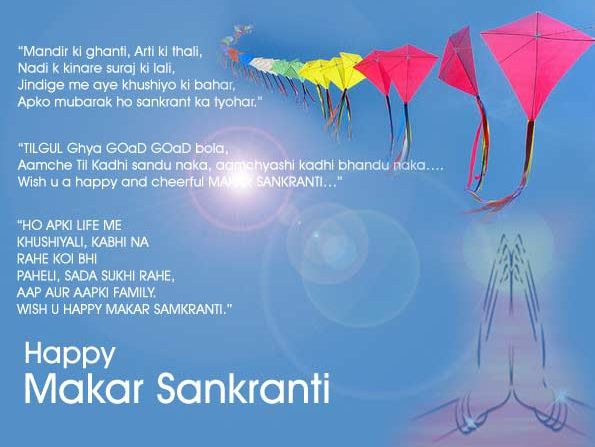 Image result for lohri makar sankranti wishes
