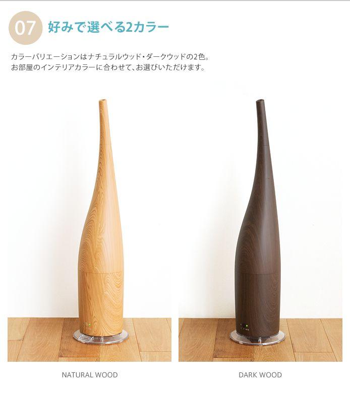 超音波式アロマ加湿器 allonge WOOD|家具・インテリア通販 Re:CENO【リセノ】