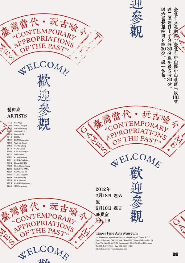 Museum wangzhihong.com in Design  | logo and typography inspiration | digital media arts college | www.dmac.edu | 561.391.1148
