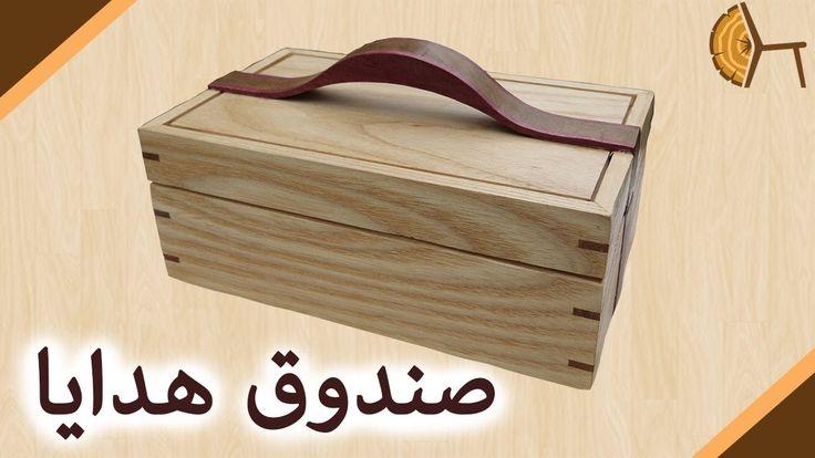 Ep236- Gift box الحلقة ٢٣٧- صندوق هدايا