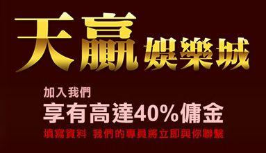 九州娛樂尋找天贏代理佣金高達40%,趕快加入我們! http://ts888.com.tw/