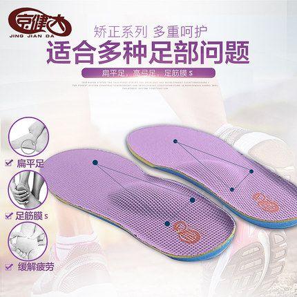 Пекин Kinder мягкой арки корректирующих стельки Плоская стопа мужчины и женщины стельки шок абсорбента дезодорант дышащего хлопка сгущать