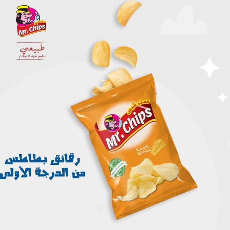 مستر شيبس رقائق بطاطس من الدرجة الأولى مسترشبس شبس Chips مجموعة الكبوس Snack Recipes Hot Seller Chips