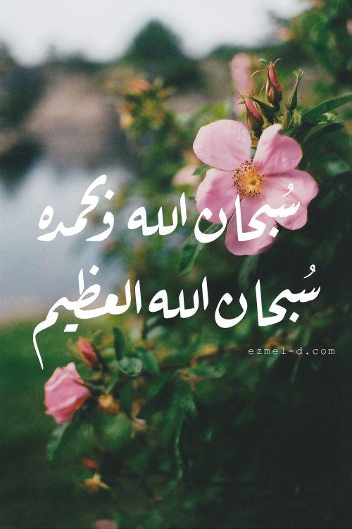 ذكرالله