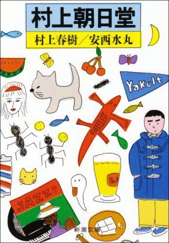 村上朝日堂 (新潮文庫): 村上 春樹, 安西 水丸