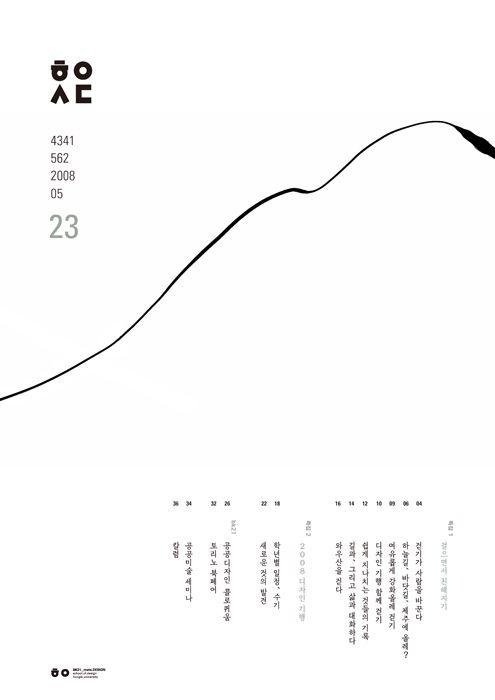 ㅎㅇㅅㄷ #23 / design
