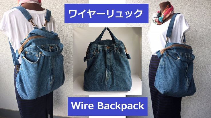 DIY リュックサック 作り方 ジーンズ /ワイヤー入りWire/ Zippered backpack by old jeans remake