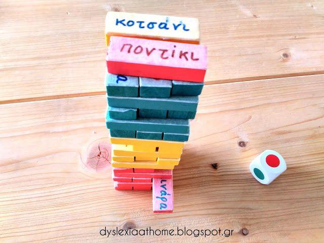 Jenga! Ο πύργος της Ανάγνωσης! Ανάγνωση για παιδιά με Δυσλεξία