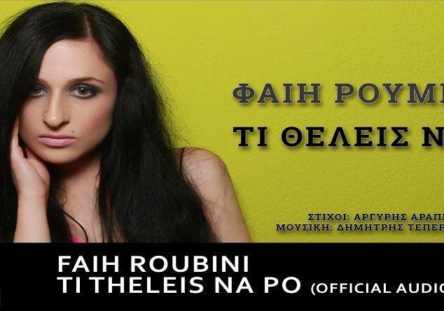 """Φαίη Ρουμπίνη: """"Τι θέλεις να πω"""" το νέο της τραγούδι Ένα κομμάτι με παραδοσιακά στοιχεία..."""