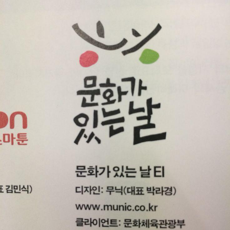 문화가 있는날 Logo