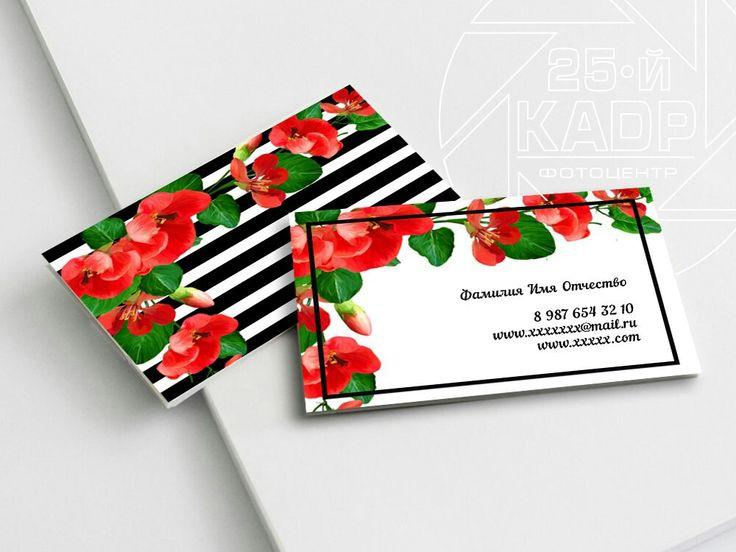 Шаблон визитки