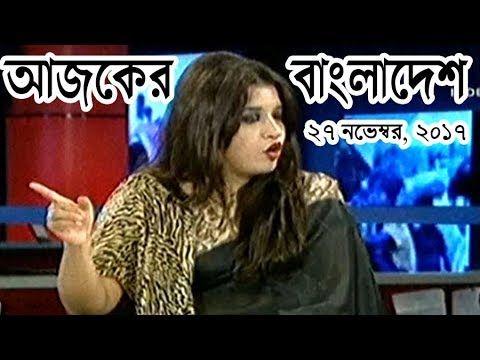Ajker Bangladesh 27 November 2017 Bangla Talk Show Today আজকর বলদশ BD Live TV Shows News https://youtu.be/bgYZV0oq4ak